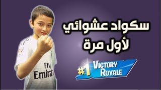 وليد يلعب سكواد عشوائي وفوزهم  فورت نايت fortnite