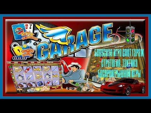Вскрываем Замки в Слоте Гараж.Тактика Игры и Бонусы Автомата Garage на Вулкан Онлайн
