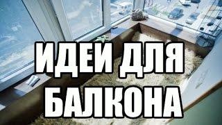 видео Идеи оформления балконов и лоджий