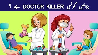 Download Urdu Paheli & Paheliyan With Answers | Which Doctor is a Killer ?| Urdu Riddles to Test Your Logic