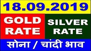 Today Gold Price 18/09/2019 in India | Gold rate | Chennai,Mumbai,Delhi,Bangalore,Kolkata,Kerala