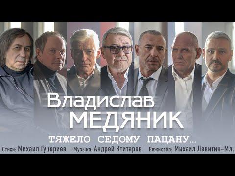 Владислав Медяник - Тяжело седому пацану