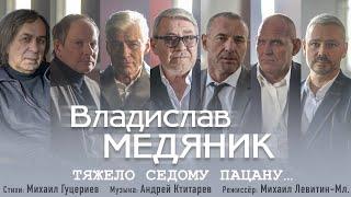 Смотреть клип Владислав Медяник - Тяжело Седому Пацану
