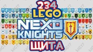 Лего Нексо Найтс щиты для сканирования