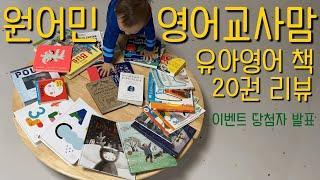 유아 영어책 20권 리뷰 + 이벤트 당첨자 발표