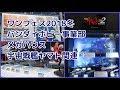 ワンフェス2018冬 宇宙戦艦ヤマト2202 バンダイ・メガハウス