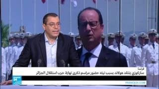 ساركوزي ينتقد هولاند بسبب نيته حضور مراسم ذكرى نهاية حرب استقلال الجزائر