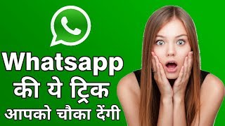 Cool New whatsapp Trick July 2017 | AMEZING ANDROID APP | Online tricks and offers