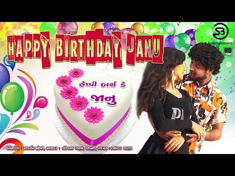 Happy Birthday to You My Janu । New Gujarati Happy Birthday Song । S B Entertainment