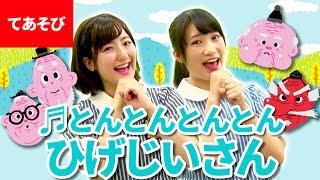 【♪Kids Song】Ton Ton Ton Ton Hige Jiisan【♪Japanese Children's Song, Nursery Rhymes & Finger Plays】