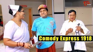 Comedy Express 1918   B 2 B   Latest Telugu Comedy Scenes   #ComedyMovies