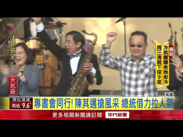 專書會同行!陳其邁搶風采 總統借力拉人氣