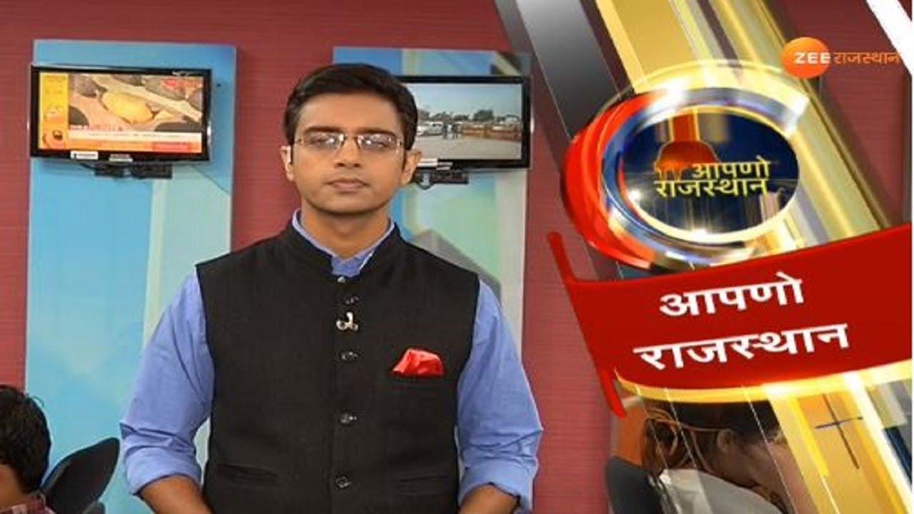 AapnoRajasthan|Big News Of Marudhara|आपणो राजस्थान दोपहर 1 बजे | 27 September 2020