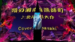 噂の湘南漁師町/北川大介Cover:sasaki