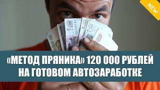 Пассивный заработок Киев