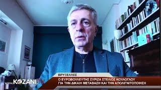 Ο Ευρωβουλευτής Σ. Κούλογλου για την απολιγνιτοποίση