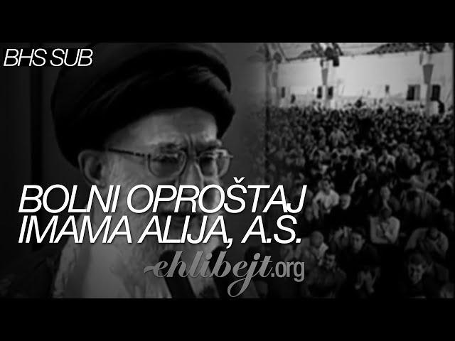 Bolni oproštaj imama Alija, a.s. (Ajetullah Sejjid Ali Hamenei)