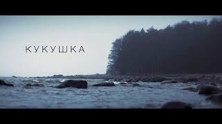 THEODOR BASTARD - Kukushka (Official video) HD