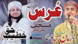 M Roman Rasheed Qadri  Urs Balawara Sharif 2019  Haq Khateeb Hussain Ali Badshah Sarkar