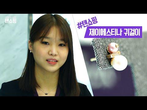 [텐쇼핑] 제이에스티나 귀걸이 _ 크리스마스 선물 추천