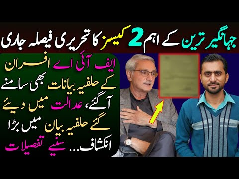 Siddique Jan: Written Verdict in 2 Important Cases of Jahangir Tareen issued    Details by Siddique Jaan