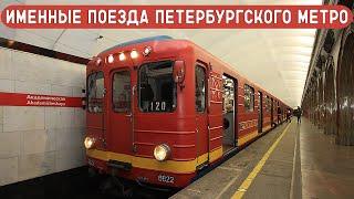 Фото ИМЕННЫЕ ПОЕЗДА В ПЕТЕРБУРГСКОМ МЕТРО