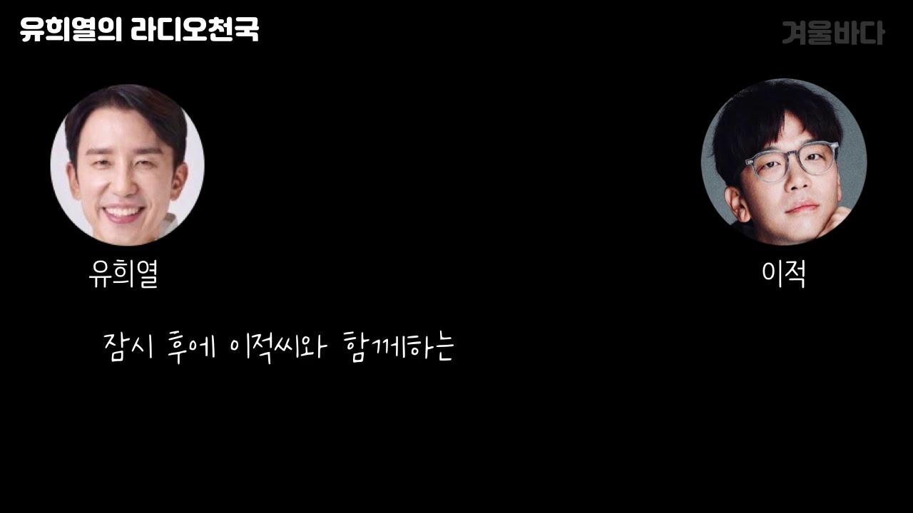 [유희열의 라디오천국] 이적 - 회상(산울림)