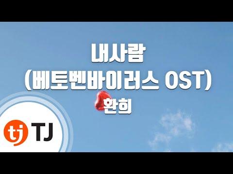 [TJ노래방] 내사람(베토벤바이러스OST - 환희 ( - HwanHee) / TJ Karaoke