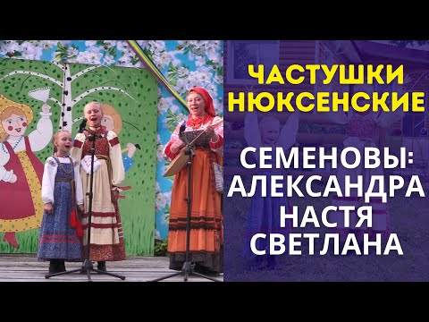 Частушки Нюксенские. Семья Семеновых. Фестиваль. Пермас#россия