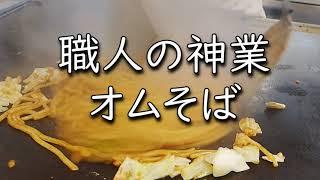 焼きそば長田本庄軒 オムそばの作り方 職人の神業 Street Food Japan Yakisoba Fried noodles