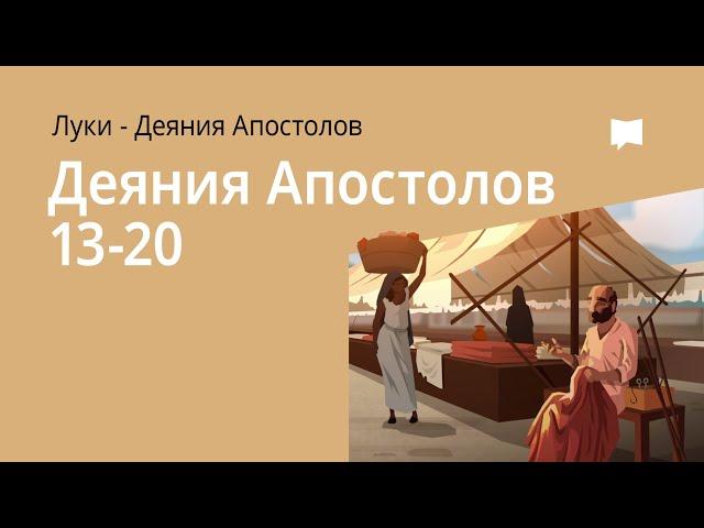 Деяния, Гл.13–20
