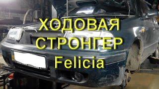 Skoda Felicia - kuchli old va inset ta'mirlash
