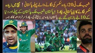 Pak Team T20 Series Record Sarfaraz Ahmed Record Shoaib Malik Many Record  Broke Pak V Scot T20 Sers