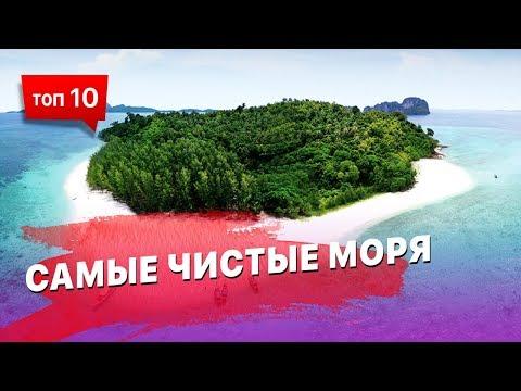 10 самых чистых морей