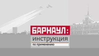 Барнаул: инструкция по применению. Выпуск 18 (27.09.07)