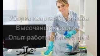 видео уборка помещений и офисов