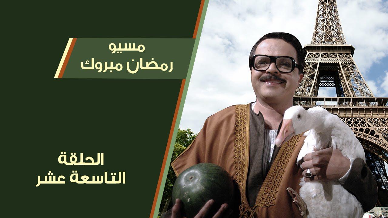 - مسيو رمضان مبروك ابو العلمين حمودة -  الحلقة 19