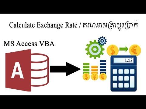 រៀនកុំព្យូទ័រ - How To Calculate Exchange Rate In MS Access Speak Khmer - MS Access VBA