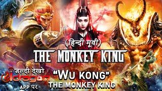 The Monkey King Full Movie In Hindi 2020