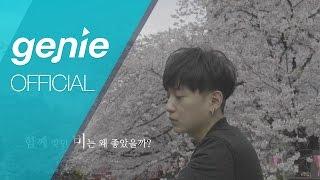 ??? KIM WOOJOO - ?? Spring Rain Official M/V MP3