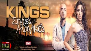 Stigmes Magikes || KINGS || Greek New Song 2013 ( H D )