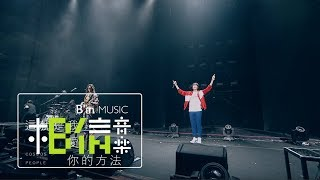 Cosmos People宇宙人[ 這就是我愛你的方法 That's the Way I Love ]  Official Live Video
