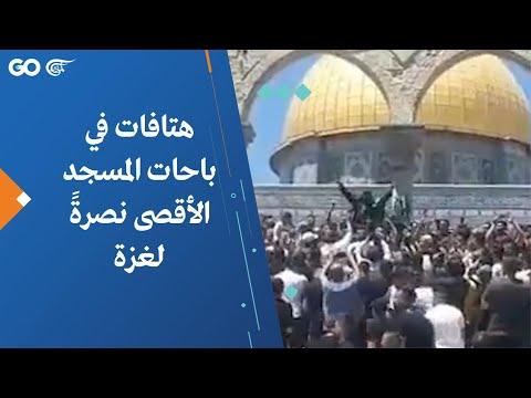 هتافات في باحات المسجد الأقصى نصرةً لغزة