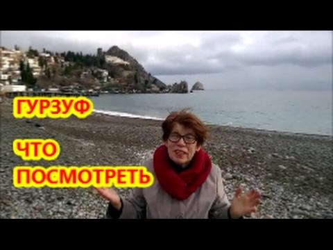 ГУРЗУФ что посмотреть / Всё про Крым
