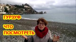 ГУРЗУФ что посмотреть / Всё про Крым(ГУРЗУФ что посмотреть / Всё о Крыме - http://www.youtube.com/watch?v=Z4gtv9_E0R4&feature=youtu.be Если вы попали в Гурзуф, то обязательно..., 2017-01-26T16:45:14.000Z)