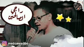 محمد الجزار - مكاشفي القوم - حالات وتساب
