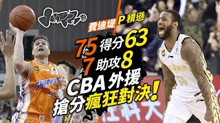 Jimmer Fredette 75 Pts vs Pierre Jackson 63 Pts Full Duel Higlights (11.11.18) CRAZY! [1080p]