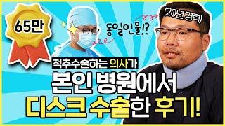 척추수술하는 외과의사가 직접 목 디스크 수술 받은 후기