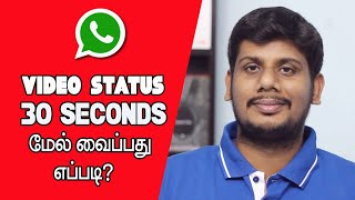 (Old Method) How to set Whatsapp Status Video Above 30 Seconds   Semma  Tricks   Tamil Today
