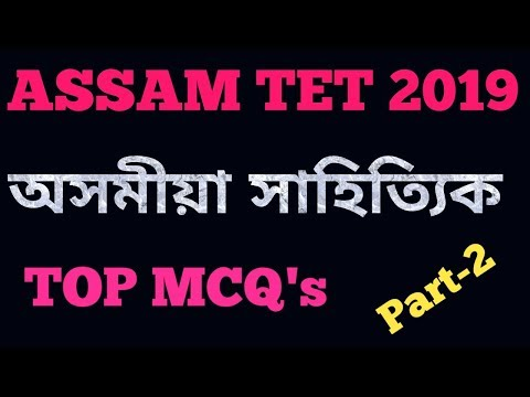 Important MCQ's On Assamese Language And Literature । Assamese Literature ,Assam TET 2019